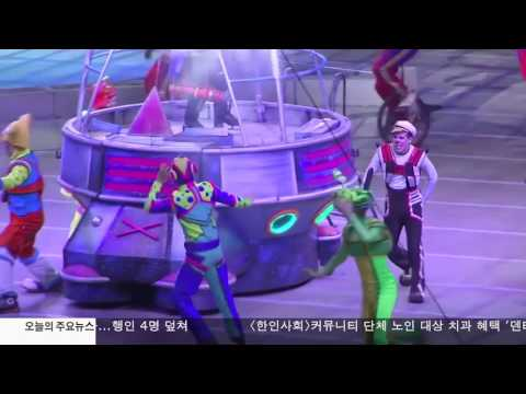 146년 서커스 '역사속으로…'  5.22.17 KBS America News