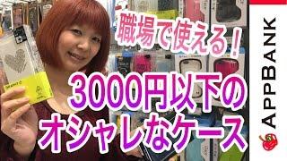 3000円以下で買えるお洒落なケースを教えて!【お便り回答】