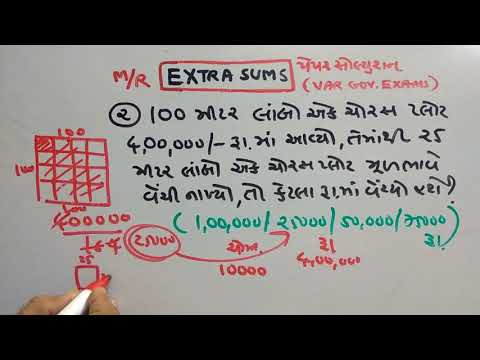 Video બેલિફ |STAFF SELECTION  |PAPER SOLUTION | GPSC SPECIAL | PART-168 | MATHS/REASONING | SMART WORK download in MP3, 3GP, MP4, WEBM, AVI, FLV January 2017