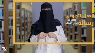 Documentary film about volunteering work at Taif University