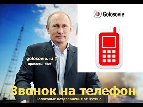 Поздравления с днем рождения от путина по именам на телефон