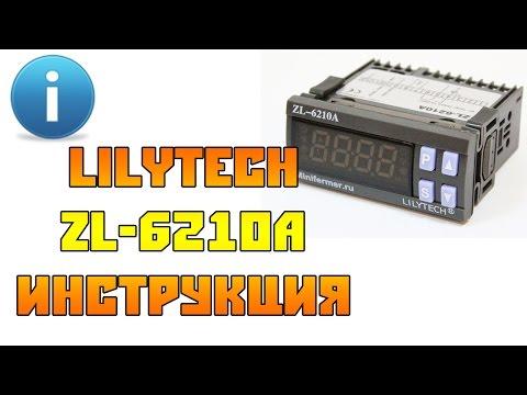 Инструкция на терморегулятор для инкубатора LilyTech ZL-6210A (видео)