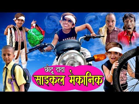CHOTU DADA CYCLE MECHANIC | छोटू दादा साइकल मेकानिक |Khandeshi Hindi Comedy | Chhotu comedy 2020