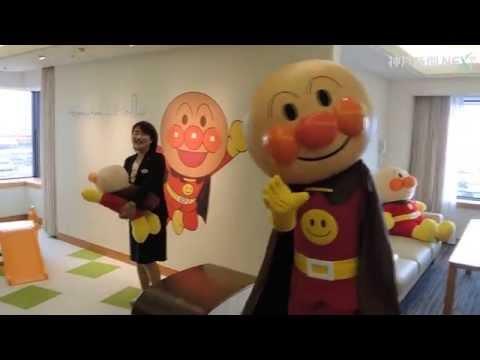 「アンパンマンスイートルーム」登場 神戸