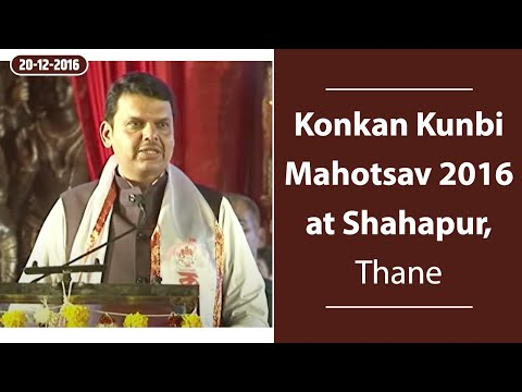 Video CM Devendra Fadnavis at Konkan Kunbi Mahotsav 2016 at Shahapur,Thane download in MP3, 3GP, MP4, WEBM, AVI, FLV January 2017