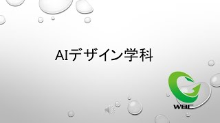 AIデザイン学科