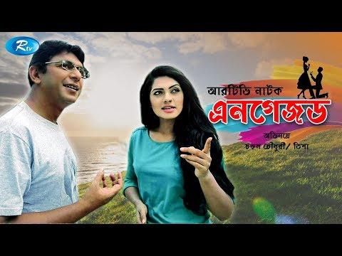 Engaged | এনগেজড | Chanchal Chawdhury, Nusrat Imroz Tisha | Eid Drama - Movie7.Online