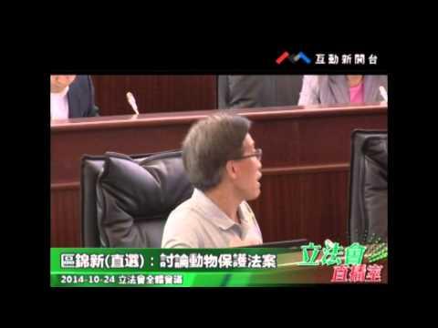 區錦新2  20141024 立法會全體會議