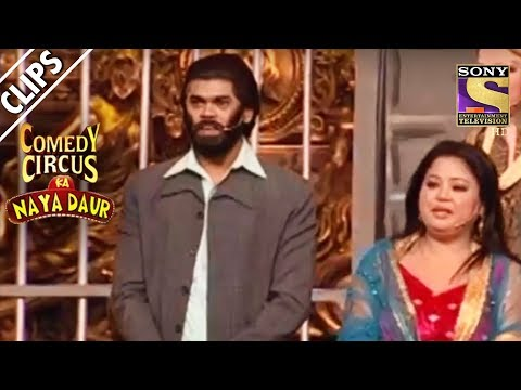 Bharti Follows Siddharth To A Wedding | Comedy Circus Ka Naya Daur