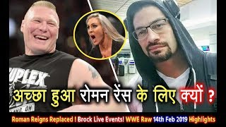 Nonton पीछे हुए Roman Reigns - WWE Monday Night Raw 14th Feb. 2019 Highlights! Brock Lesnar & Batista AEW Film Subtitle Indonesia Streaming Movie Download