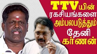 Video ttv dinakaran  controlled by his wife like vijayakanth expelled party man expose ttv tamil news MP3, 3GP, MP4, WEBM, AVI, FLV Agustus 2018