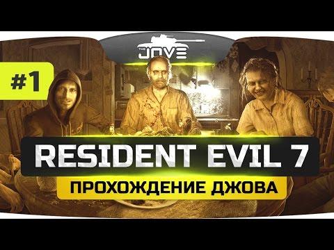 Проклятрый Старый Дом... ● Resident Evil 7: Biohazard #1.