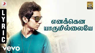 Enakenna Yaarum Illaye | Aakko | Anirudh | Video Song