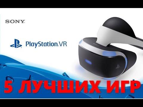 Playstation VR пятерка лучших игр вышедших на старте. Только эти 5 достойны покупки на сегодня!