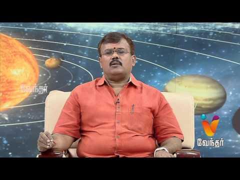 jodhida-Neeram-09-04-2016-Epi--71-Know-About-Zodiac