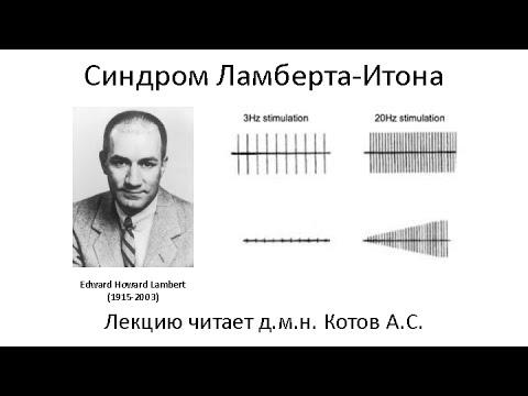 Синдром Ламберта-Итона