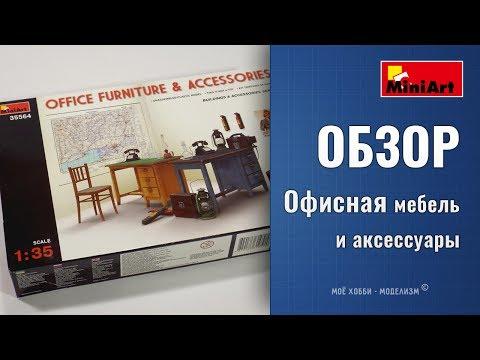 Обзор Офисная мебель и аксессуары от MiniArt - аксессуары для диорам, постеры и карты - масштаб 1/35 (видео)