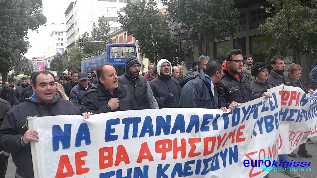 Πορεία και συγκέντρωση των εργαζομένων στη Softex