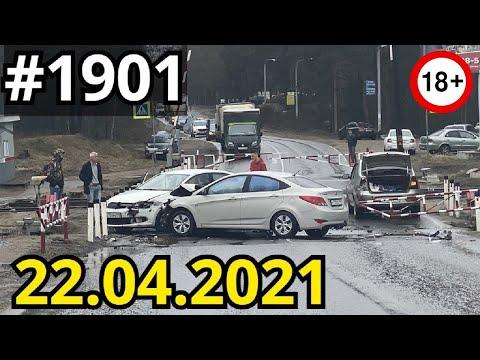 Новая подборка ДТП и аварий от канала Дорожные войны за 22.04.2021