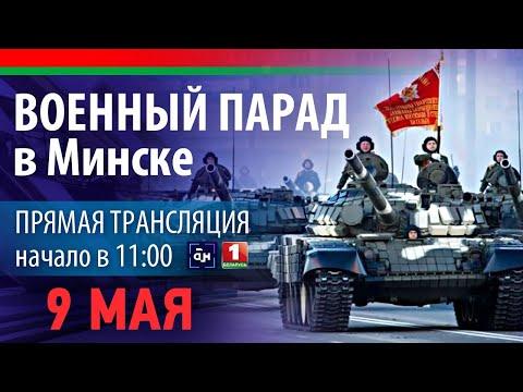 Военный Парад в Минске 9 мая 2020