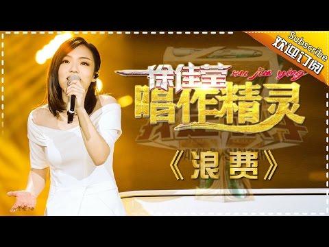 徐佳瑩在上週的《我是歌手》演唱失利差點被淘汰,但這週她驚人的反擊成功逼哭了一堆觀眾啊!
