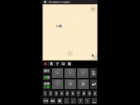 Video of 六碼筆畫