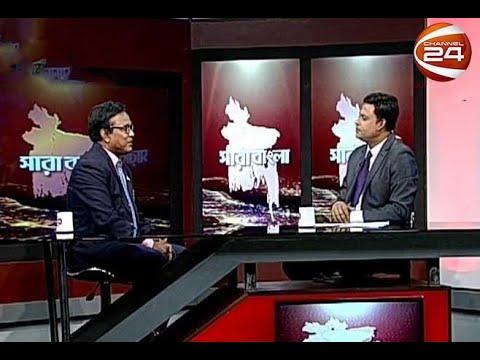 সারা বাংলা | Shara Bangla | 6 March 2020