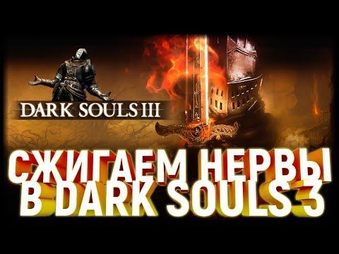 Сжигаем нервы в Dark Souls 3