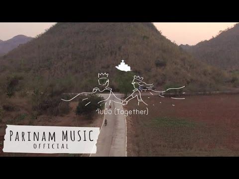 [Teaser MV] จับมือ - The Rovers