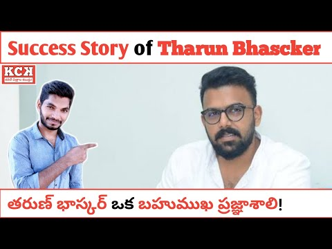 Success Story of Tharun Bhascker Dhaassyam | Kadile Chitrala Kaburlu | KCK Channel
