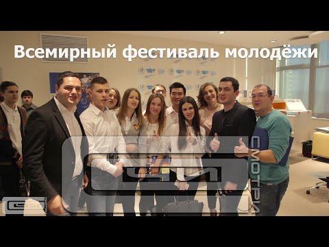 «Смотри Сочи». Всемирный фестиваль молодёжи и студентов 2017