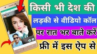 Video इस App से किसी भी देश की लड़की से बात करें |Azar App Add new features MP3, 3GP, MP4, WEBM, AVI, FLV Desember 2018