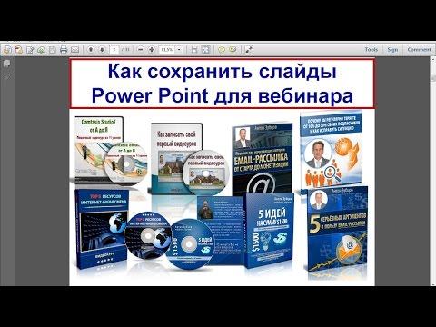 Как сохранить презентацию PowerPoint для вебинара