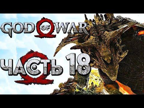 Прохождение GOD OF WAR 4 [2018] — Часть 18: ГНОМ-ДРАКОН \