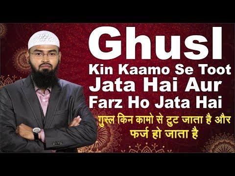 Video Ghusl - Bathing Kin Kamo Se Toot Jata Hai Aur Humpar Farz Ho Jata Hai By Adv. Faiz Syed download in MP3, 3GP, MP4, WEBM, AVI, FLV January 2017