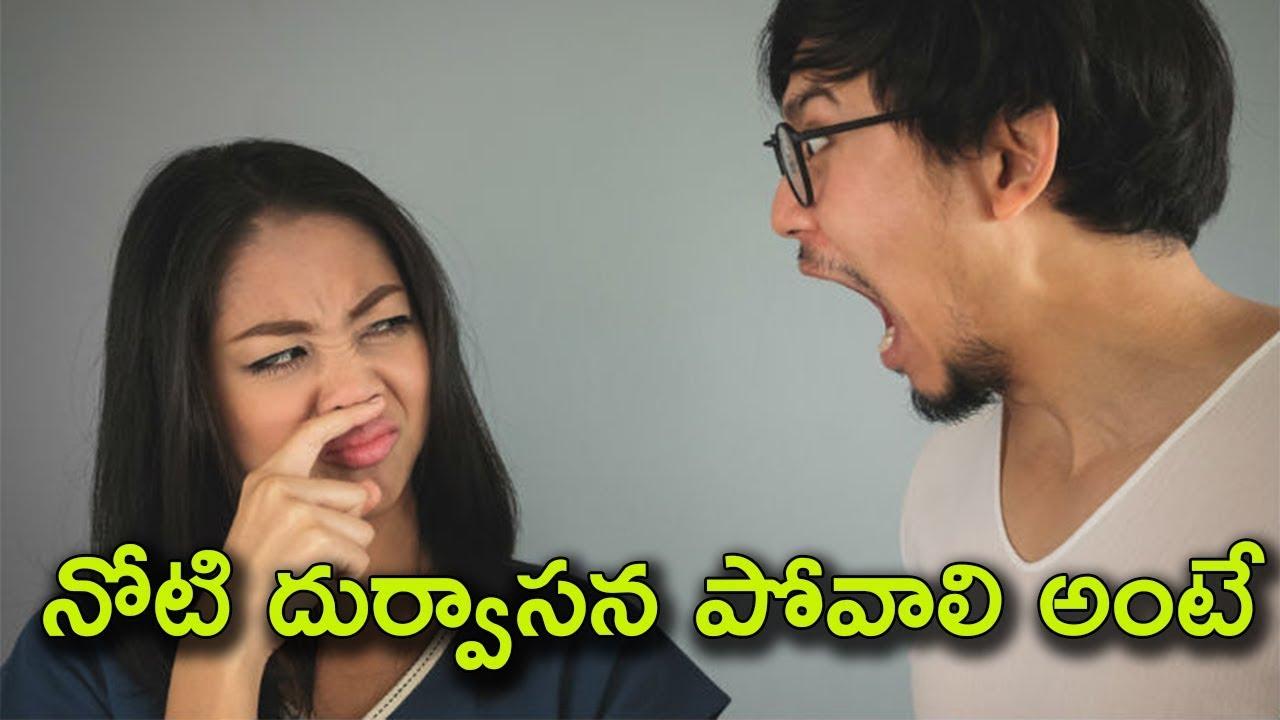 నోటి దుర్వాసన పోవాలి అంటే | Home Remedies for bad breath or Bad smell | Telugu Health Tips
