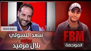 المواجهة FBM : سعد التسولي في مواجهة بلال مرميد