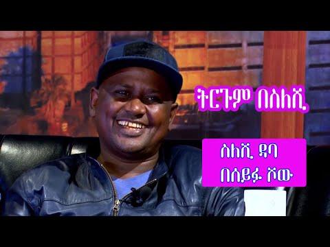 Seleshi Dabi on Seifu Show