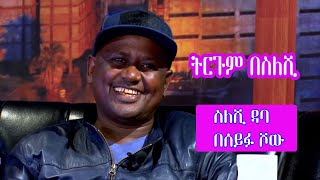 Seifu on EBS -  Interview with Seleshi Dabi