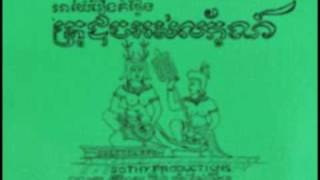 Khmer Culture - Krou Chuch Ors Leak