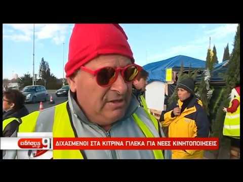 Στρασβούργο: Συνεχίζεται το ανθρωποκυνηγητό για τη σύλληψη του Σερίφ Σεκάτ | 13/12/18 | ΕΡΤ