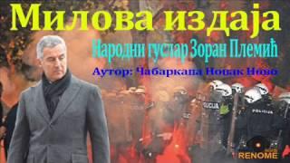 Zoran Plemic -  MILOVA IZDAJA -  Gusle -  MpRR 2017