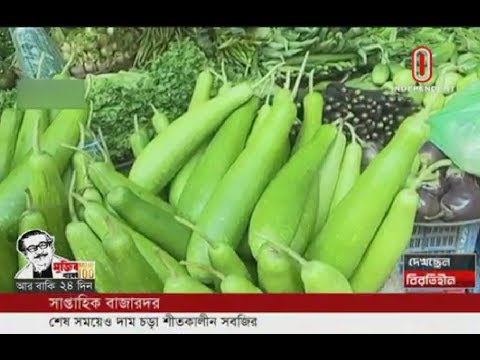 Prices of winter vegetable still high in market (21-02-2020) Courtesy: Independent TV