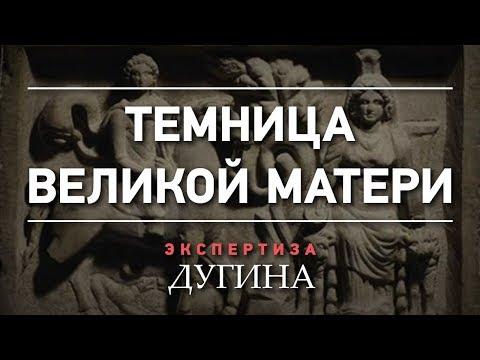 Александр Дугин. Что сделали с мужчинами 300 лет матриархата - DomaVideo.Ru