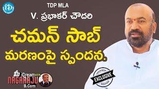 TDP MLA V Prabhakar Chowdary Exclusive Interview