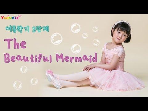 [트윈클발레] 여름학기 3단계 The Beautiful Mermaid 미리 만나볼까요?