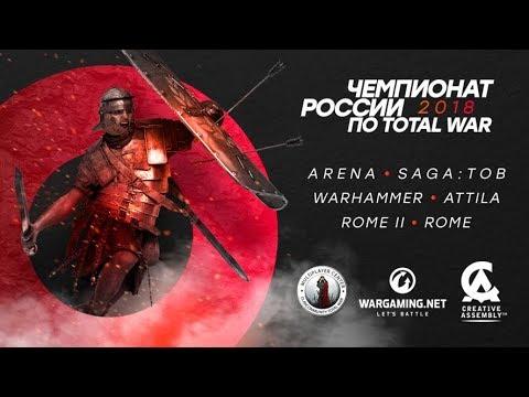 Анонс Чемпионата России 2018 по Тотаl Wаr Wаrhаммеr 2 - DomaVideo.Ru
