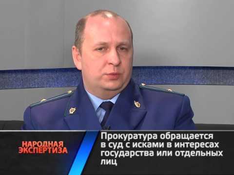 Народная Экспертиза / Новый прокурор Обнинска 20.02.2014