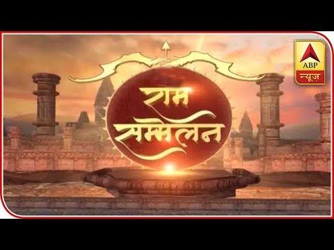 Ram Sammelan: Big Debate On Ram Mandir Construction In Ayodhya | ABP News