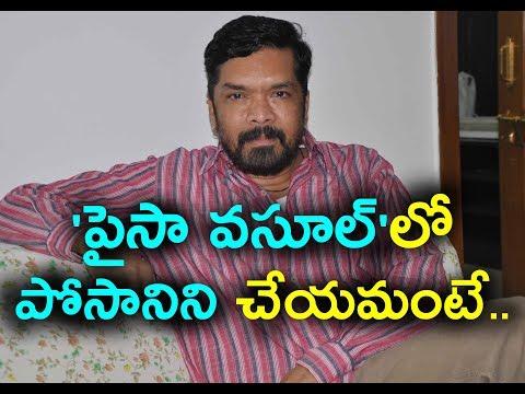 Posani No For Acting In Paisa Vasool Movie